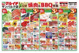 2019/04/26 GW 焼肉&BBQ特集