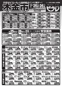 2019/04/25 ビフレ木金市25日ポイント2倍デー