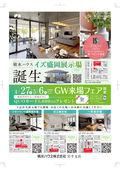2019/04/22 住宅展示場 GW来場フェア