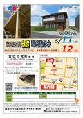 2019/04/22 木造2階建 構造現場見学会 宮古市宮町会場 5/11(土)・12(日)