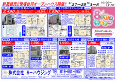 2019/04/26 R-ハウジング 新築情報