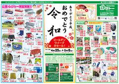 2019/04/25 ゴールデンウィーク大セール!