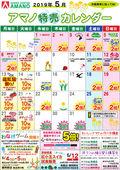 5月特売カレンダー