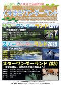2019/05/22 くずまきワンダーランド 2019-2020 in くずまき高原牧場