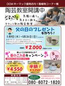 2019/05/23 陶芸教室おすすめ
