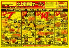 2019/05/24 北上店新装オープン第1弾