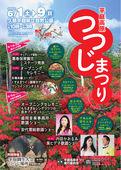 2019/05/24 平庭高原つつじまつり2019