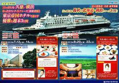 2019/05/22 美食・豪華客船「にっぽん丸」 岩手県内出発 特別2プラン