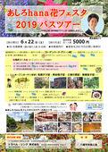 2019/05/23 あしろhana花フェスタ2019バスツアー