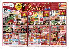 2019/05/25 5/25(土)アルテ桜台店食品売場「リニューアルオープン!!」