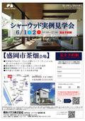 2019/05/27 シャーウッド実例見学会 盛岡市茶畑会場 6/1(土)・2(日)