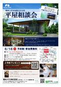 2019/05/27 積水ハウスの設計士による平屋相談会 6/16(日)