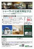 2019/05/27 シャーウッド完成実例見学会 紫波町北日詰会場 6/22(土)・23(日)