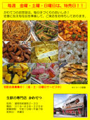 2020/09/28 かわてつのお惣菜