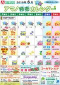 2019/06/01 6月特売カレンダー