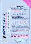 2019/06/01 【鯨と海の科学館 企画展】クジラのすむ海 ~浅い海から深い海まで~