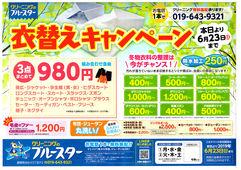 2019/06/09 クリーニング衣替えSALE