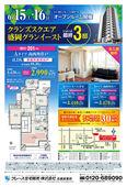 2019/06/11 6/15(土)・16(日) オープンルーム開催!!