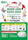 HOME ONE EXPO 2019!開催のお知らせ