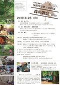 2019/06/17 森の歌会 inくずまき~達人の森へようこそ~