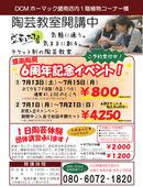 2019/06/17 陶芸教室おすすめ