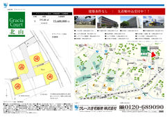2019/07/01 分譲地「グラシアコート北山」最終1区画 建築条件無し!!