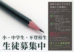 2019/07/15 名もなき家庭教師 生徒募集