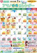 2019/07/01 アマノ特売カレンダー7月