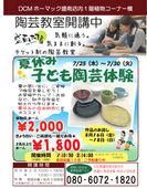 2019/07/16 陶芸教室おすすめ