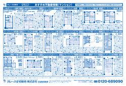 2019/07/20 おすすめマンション情報!!