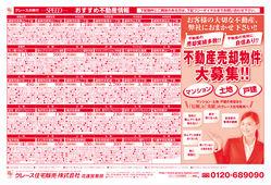 2019/07/20 おすすめ土地・住宅情報!!