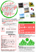 2019/07/22 くずまき高原スタンプラリー2019