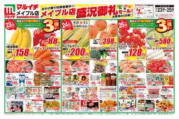 2019/07/23 メイプル店盛況御礼セール!