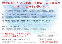 2019/07/22 個別学習塾Cachette  新規開校