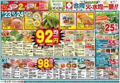 2019/07/23 火・水均一祭!!/夏休みのおやつ&昼食