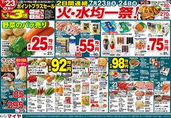 2019/07/23 火・水均一祭!!/夏休みおやつ&昼食