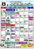 2019/07/31 ビフレイベントカレンダー