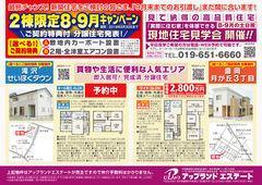 2019/09/02 2棟限定 8・9月キャンペーン ご契約特典付 分譲住宅発表!