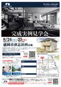 2019/07/29 完成実例見学会 盛岡市津志田西会場