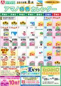 2019/08/01 アマノ特売カレンダー8月