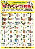 2019/07/31 ビフレ月間ポイントプラス