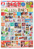 2019/08/14 本店祭