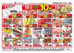 2019/08/17 中華メニュー/朝食&お弁当