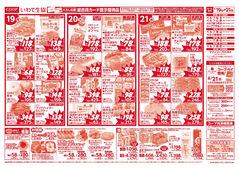 2019/08/19 週中(なか)の市