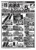 2019/08/19 大湊スペシャル