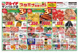 2019/08/17 スタミナ料理フェア