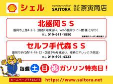 2019/08/08 シェルSS ガソリン特売日!