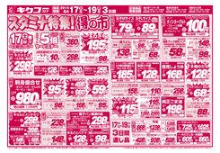 2019/08/17 土曜・日曜・月曜スタミナ特集!得の市