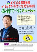 2019/08/18 くずまき高原牧場サマーディナーフェスティバル2019