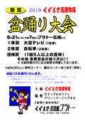2019/08/17 くずまき高原牧場 盆踊り大会2019